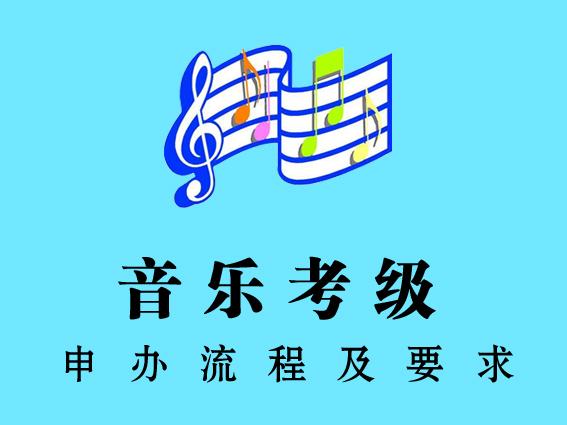 音乐考级申办流程表