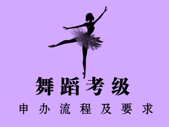 舞蹈考级申办流程表